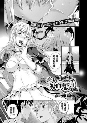 Kashima Koibito wa Kyuuketsuki !? Ch.1~4 Relatives