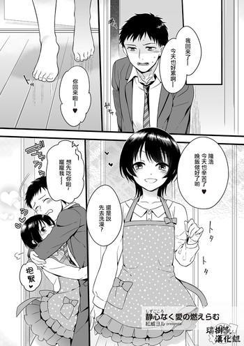 Bikini Shizugokoro naku Ai no Moeramu Cheating Wife